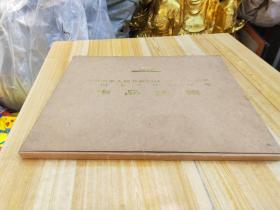 庆祝中华人民共和国成立二十五周年全国美术作品展览作品选集(6开活页装] 带目录1975年一版一印,差17页,品佳如图
