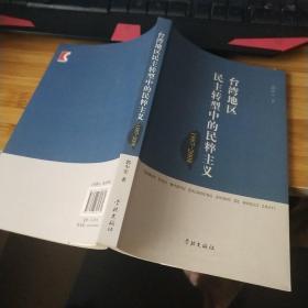 台湾地区民主转型中的民粹主义:1987-2008