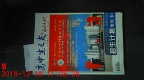 高中生之友 高考天地版 江西省2018年普通高校 高职 招生计划 增刊 下