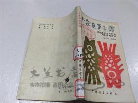 小家庭美食谱 吴文沐 刘家田 中国展望出版社 1986年11月 40开平装