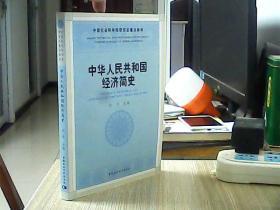 中华人民共和国经济简史