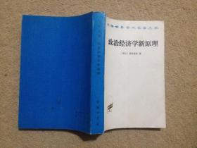 汉译世界学术名著丛书:政治经济学新原理