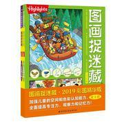 图画捉迷藏2019彩图精华版(全2册) 幼儿图书 早教书 智力开发 儿童书籍   9787530497876