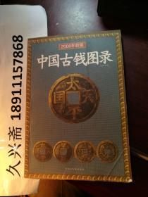 中国古钱图录(2008年新版)   前右下角折了一个印