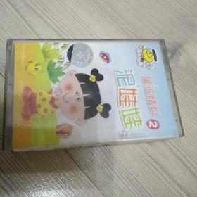 磁带:泥娃娃 童谣精粹2