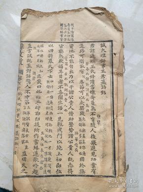 大开本,韩文故卷六下卷七卷八合订厚本。