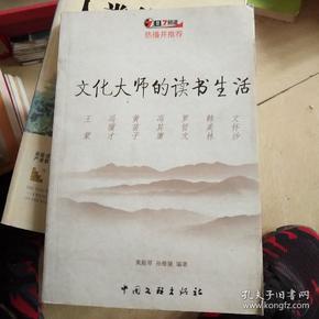 文化大师的读书生活