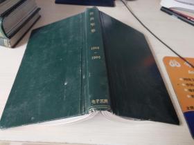 世界军事 合订本1995-1996