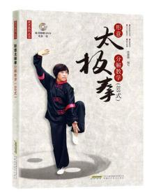武术系列丛书 形意太极拳分解教学(88式)(附赠DVD光盘)
