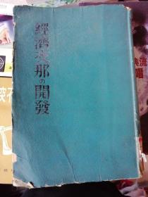 经济支那之开发(昭和13年,有函套,蓝皮精装)日文