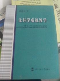 让科学成就教学:对外汉语教学研究