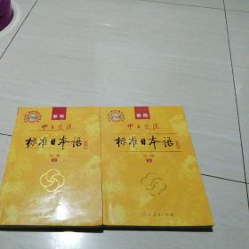 新版 中日交流标准日本语 (上下册)初级 有两光碟