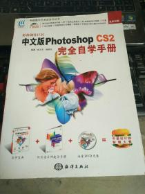 影像制作巨匠:中文版Photoshop CS2完全自学手册(全彩印刷)