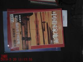 中国国家地理  2004.5