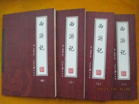 西游记(全4册)绣像本