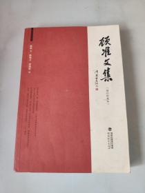 顾准文集:(增订珍藏本)