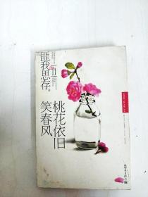 DA145278 桃花依舊笑春風【封面書邊略有污漬】