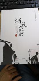 浙风流韵——浙江古村落楹联背后的故事
