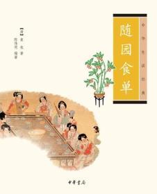 全新正版 随园食单--中华生活经典 中华书局