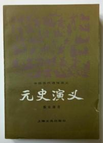 中国历代通俗演义 元史演义
