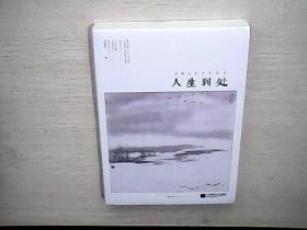 人生到处:东坡之东十年诗存