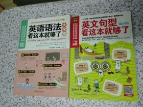 易人外语·英文句型:看这本就够了+英语语法看这本就够了大全集【2本合售】正版