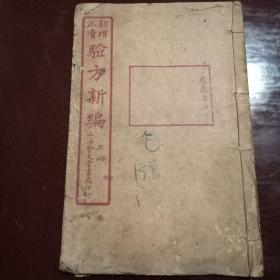 新增正续验方新编(七册)