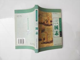 三国志——中华传统文化经典