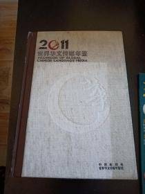 2011世界华文传媒年鉴 如图