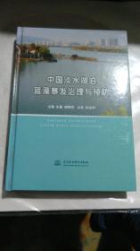 《中国淡水湖泊蓝藻暴发治理与预防》2014年一版一印印数2300册