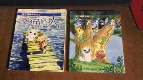 阿三漫画系列之7.8(两册合售)