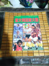 意大利足球大战(1995-96)一版一印