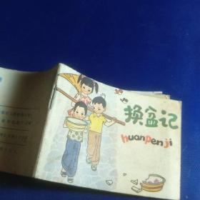 换盆记(72开版)