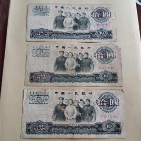 第三套人民币(1965年)拾元10元(3张合售)3罗
