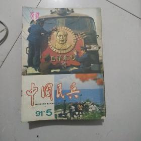 中国民兵1991  5