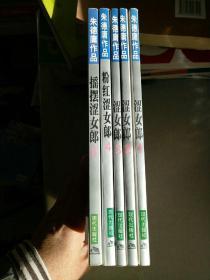 朱德庸作品:涩女郎(1-3)+粉红涩女郎+摇摆涩女郎(全五册)合售重1.3公斤,购买有续重费,超首重