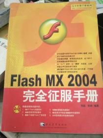 Flash MX 2004 完全征服手册