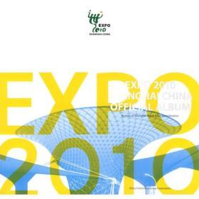 中国2010年上海世博会官方图册:英文版