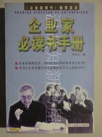 企业家必读书手册  (正版现货)