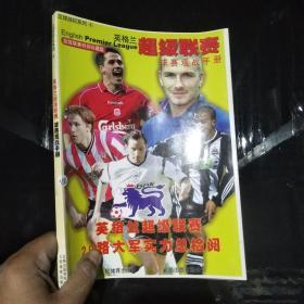 足球战纪系列4:英格兰超级联赛——球赛观战手册