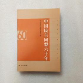 中国民主同盟六十年:1941~2001