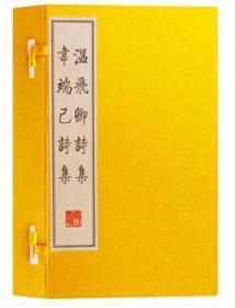 正版 温飞卿诗集韦端己诗集(共2册)(精) 广陵书社