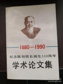纪念陈垣校长诞生110周年学术论文集