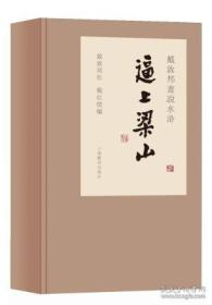 戴敦邦画说水浒传 逼上梁山(8开精装 全三册)
