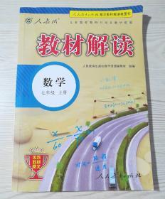 2016秋季教材解读:数学(七年级上册)