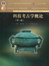 科技考古学概论(第二版)
