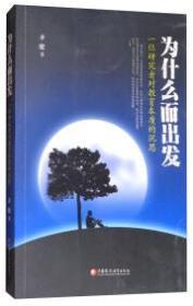 为什么而出发ISBN9787549965649江苏凤凰教育KL05991全新正版出版社库存新书A21-2-4