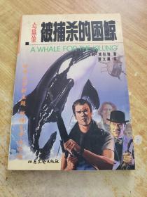 被捕杀的困鲸