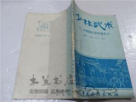 少林武术(六)少林跌打损伤救治方 责任编辑 范云兴 中国旅游出版社 1983年12月 32开平装