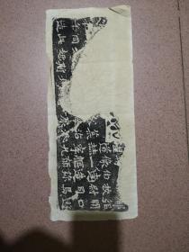 旧拓 龙门二十品之《司马解伯达造像题记》